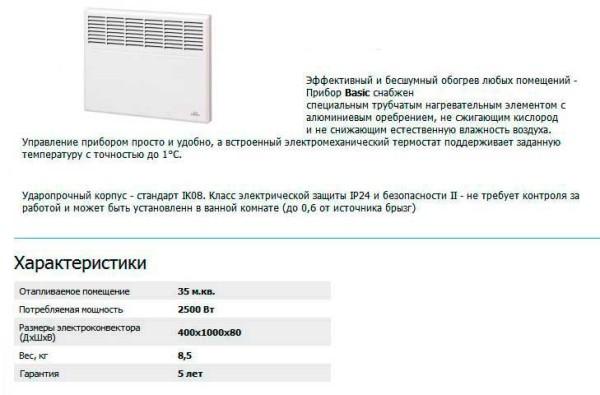 Airelec Basic 2500