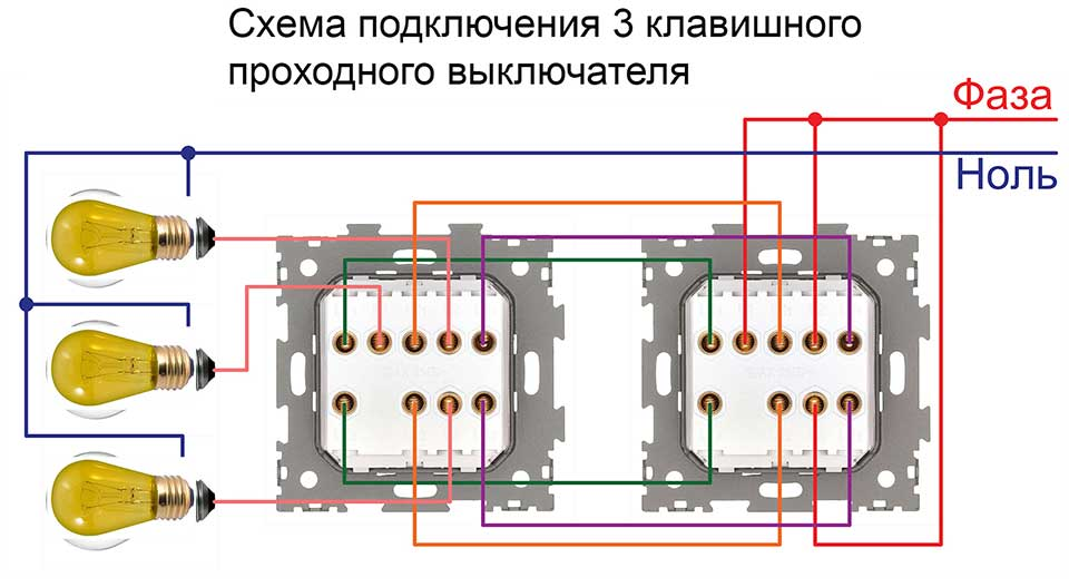 Варианты схем подключения проходных выключателей. Подключение проходного выключателя: как это делать правильно?